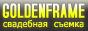 GOLDENFRAME.RU  |  Свадебная съемка
