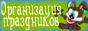 """""""Развеселим"""" - Детские праздники в Зеленограде и в"""