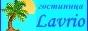 Lavrio Гостиница=Кучугуры+Отдых+Море+Солнце