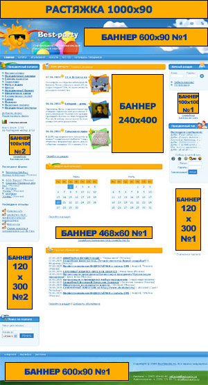 Реклама на праздничном портале БЕСТ-ПАТИ.РУ